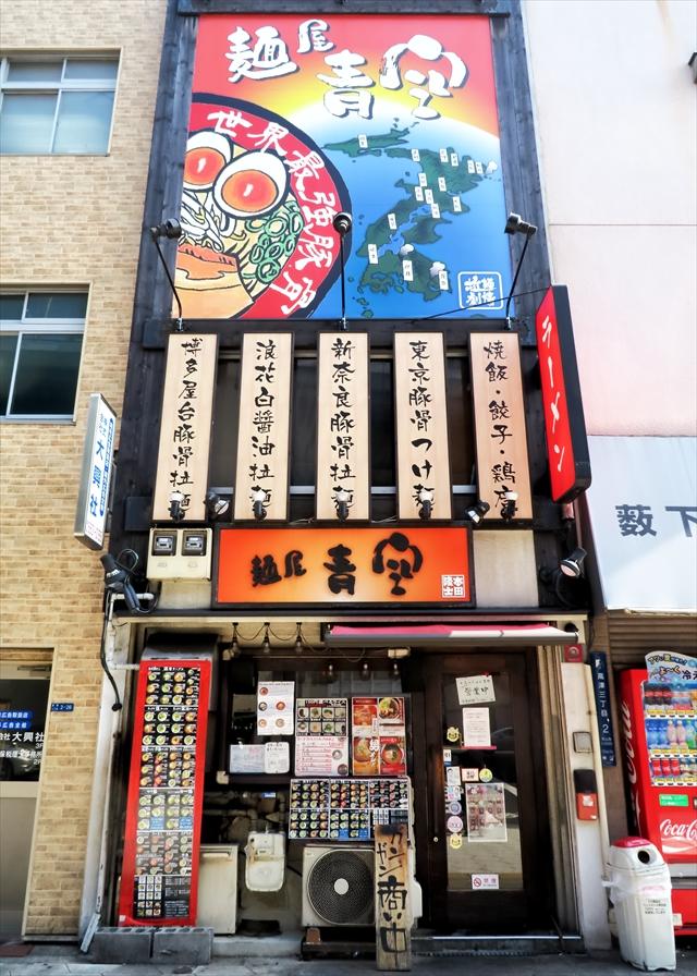 170728-麺屋青空-002-S