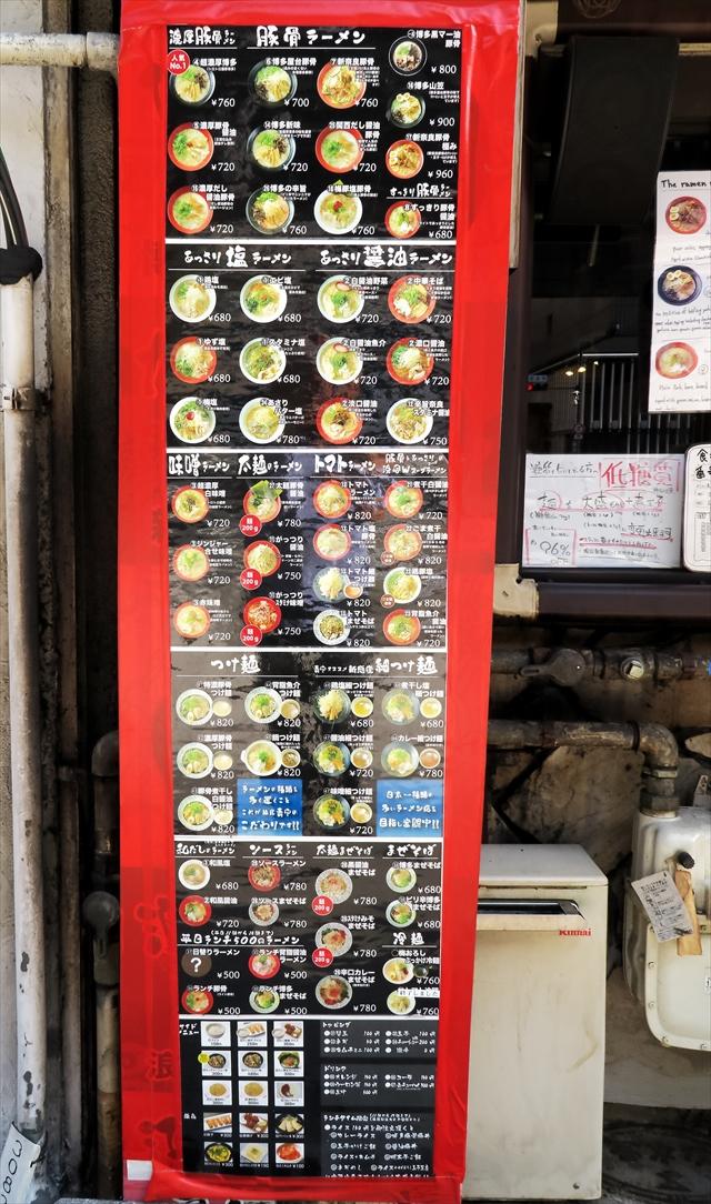 170728-麺屋青空-003-S