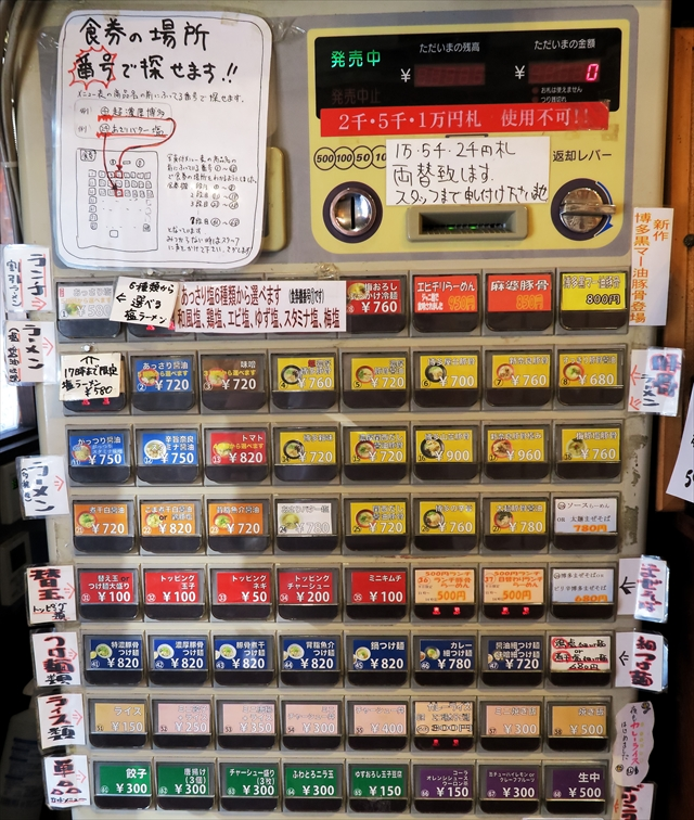 170728-麺屋青空-005-S