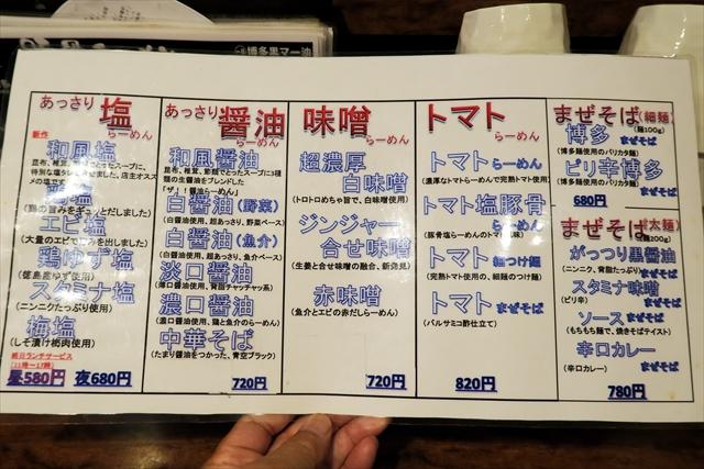 170728-麺屋青空-006-S