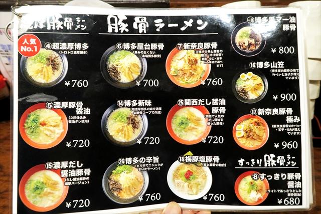170728-麺屋青空-007-S