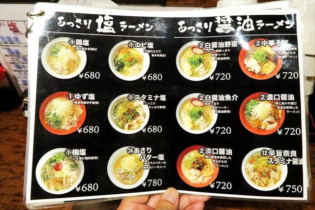 170728-麺屋青空-008-S