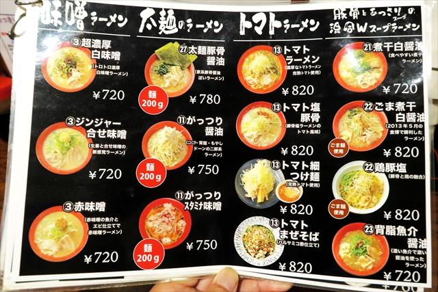 170728-麺屋青空-009-S