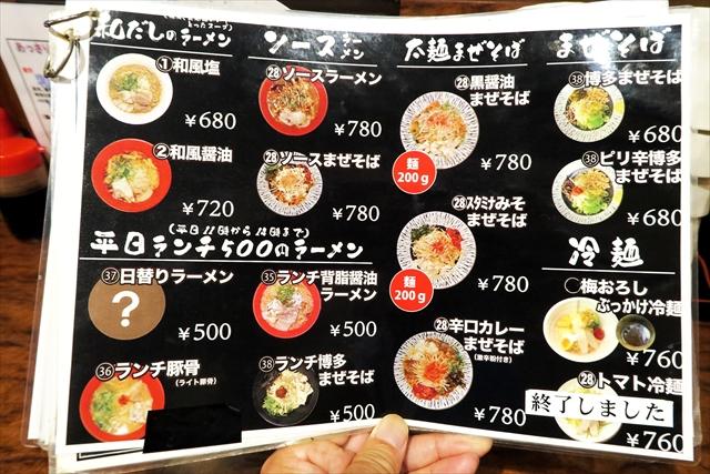 170728-麺屋青空-010-S