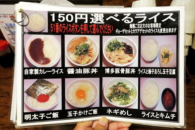 170728-麺屋青空-011-S