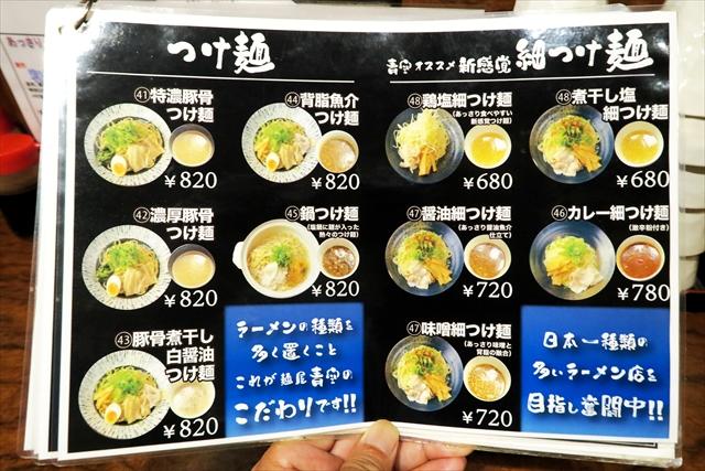 170728-麺屋青空-012-S