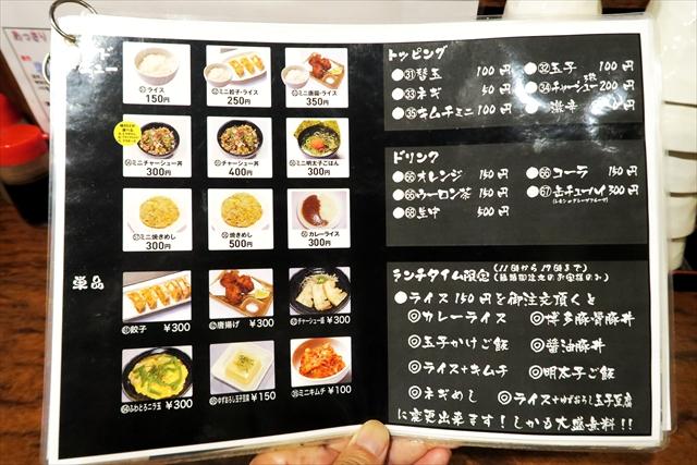 170728-麺屋青空-013-S