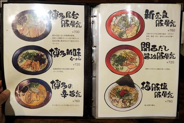 170728-麺屋青空-014-S