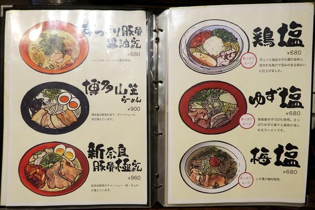 170728-麺屋青空-015-S