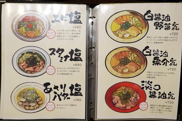 170728-麺屋青空-016-S