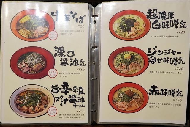 170728-麺屋青空-017-S