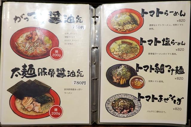170728-麺屋青空-018-S