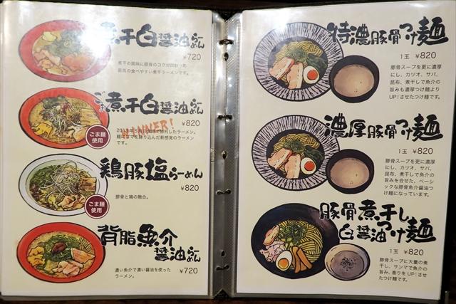 170728-麺屋青空-019-S