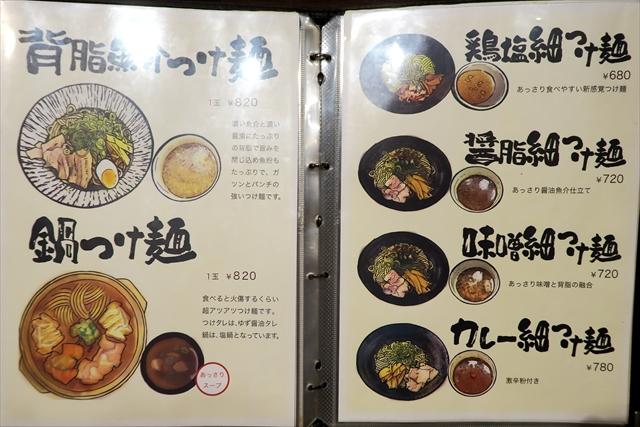 170728-麺屋青空-020-S