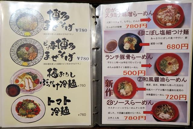 170728-麺屋青空-021-S