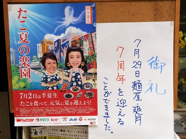 170730-麺屋・爽月-003-S