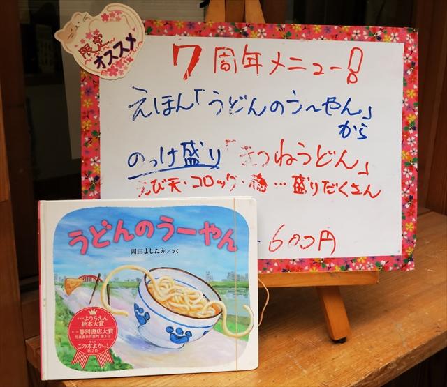 170730-麺屋・爽月-004-S