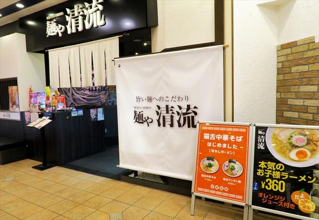 170731-麺や清流-002-S