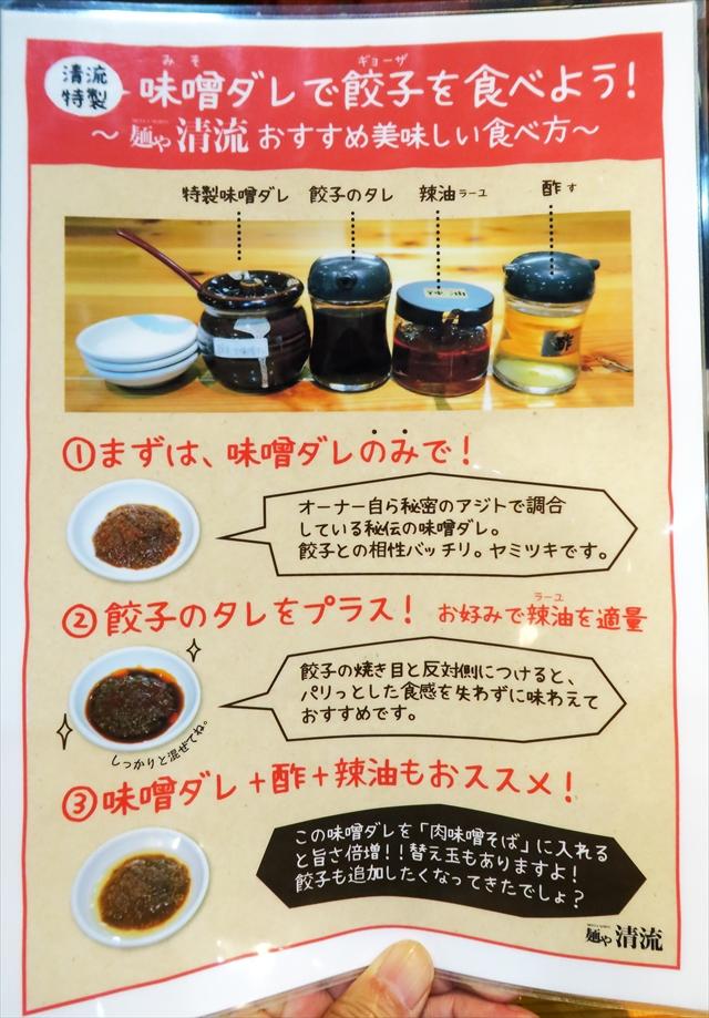 170731-麺や清流-006-S