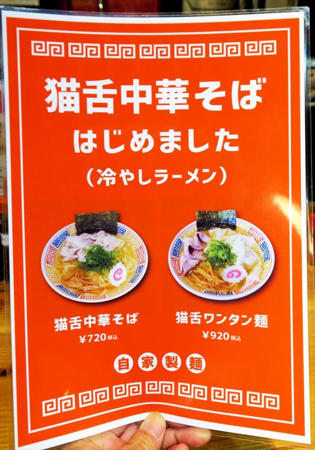170731-麺や清流-013-S