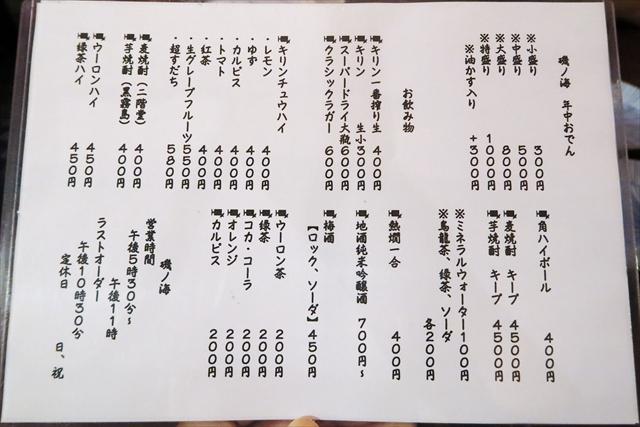 170804-磯ノ海-003-S
