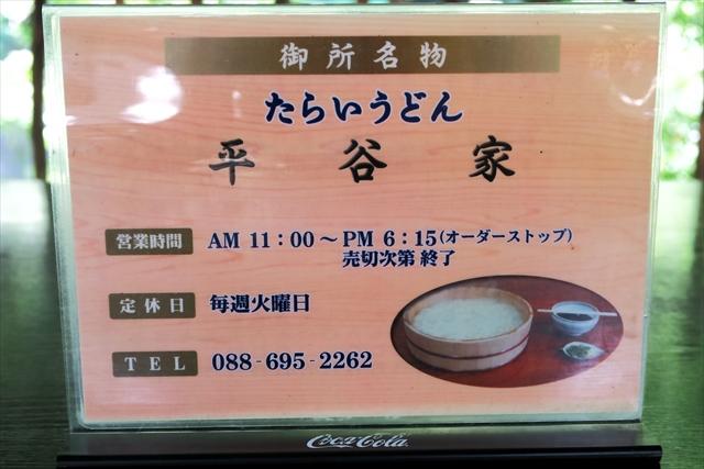 170805-たらいうどん平谷家-004-S