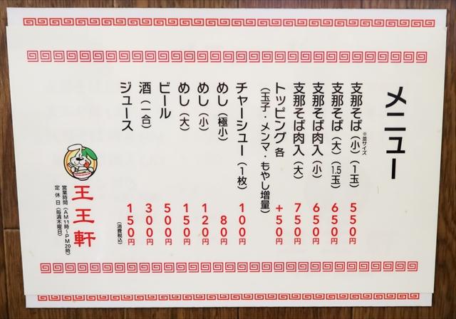 170805-支那そば王王軒-003-S