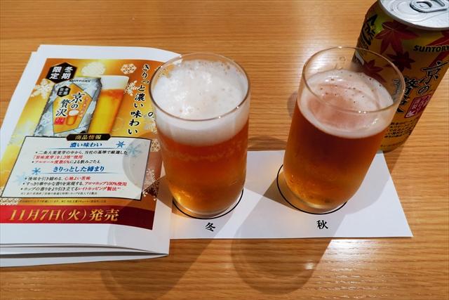 1701010-サントリー京の贅沢-002-S