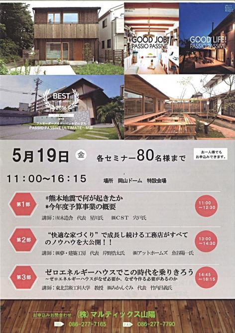 20170519建材展01