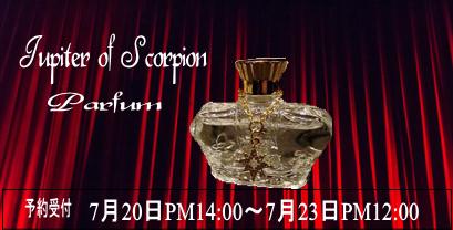 ウジャト 1年に一度だけの特別な香水