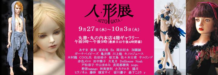 第12回「人・形」展バナー