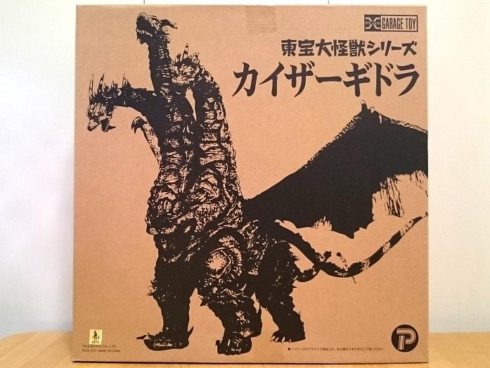 大怪獣シリーズ カイザーギドラ