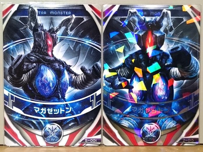 ウルトラマンフュージョンファイト 魔王獣1