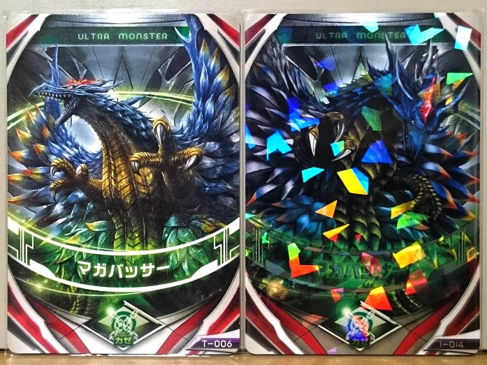 ウルトラマンフュージョンファイト 魔王獣3