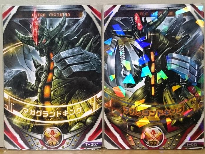 ウルトラマンフュージョンファイト 魔王獣5