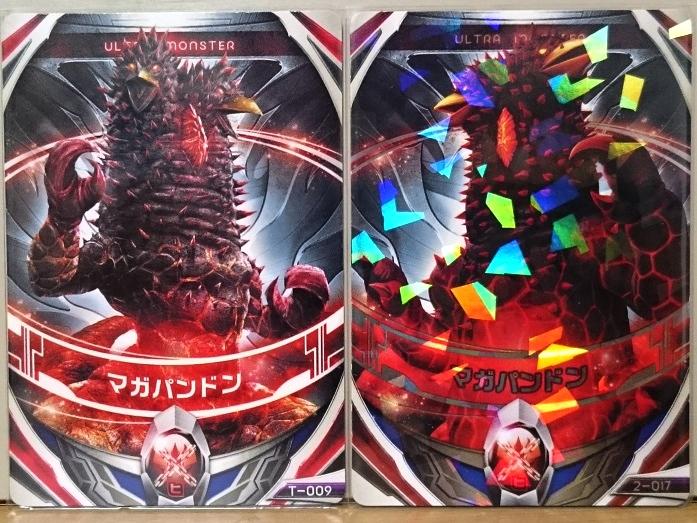 ウルトラマンフュージョンファイト 魔王獣9