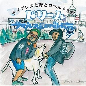 サイプレス上野とロベルト吉野「ドリーム」
