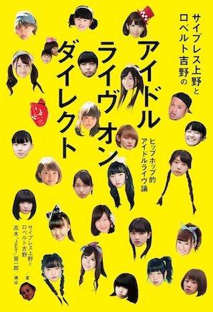 サイプレス上野とロベルト吉野「アイドル ライブ オン ダイレクト」