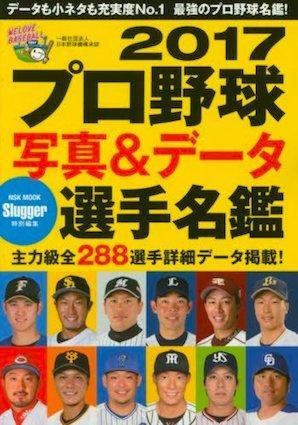 「プロ野球選手名鑑」