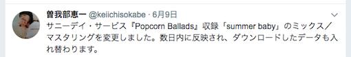 曽我部恵一twitter