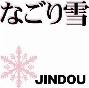JINDOU「なごり雪」