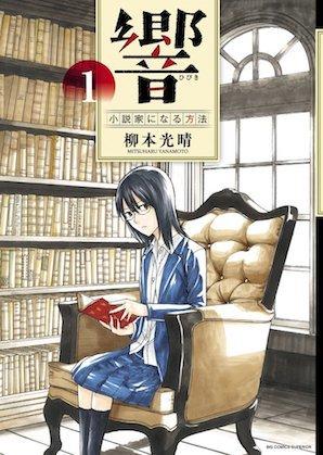 柳本光晴「響 小説家になる方法」
