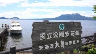 支笏湖02