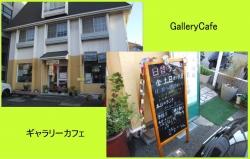 GalleryCafe20170513