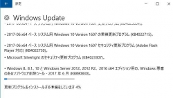 WindowsUpdate20170620-1