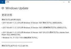 WindowsUpdate20170620-2