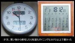 部屋は30℃超20170703夕方