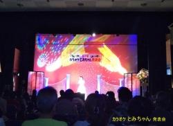 カラオケとみちゃん第一回発表会20170604-1