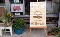 Café-kokoro
