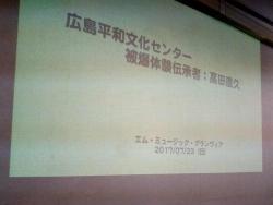 被爆体験伝承者の高田直久さんのお話-1
